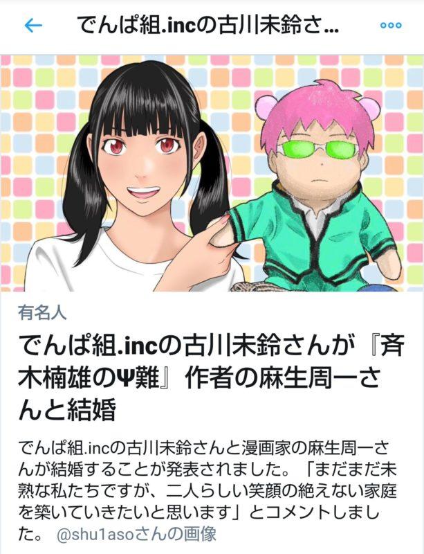 【画像】斉木楠雄の作者の嫁(アイドル)、ドチャクソ美人