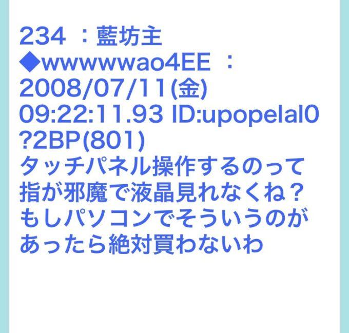初代iPhone発売時の2ちゃんねるの反応www