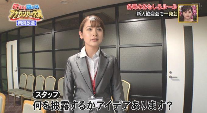 【画像】愛媛県の新人女子アナ、スタッフに公開説教される