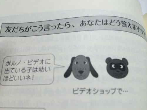 【画像】教科書「ポルノビデオに出てる子は幼いほど良い」←友達がこう言ったらどう答えますか??