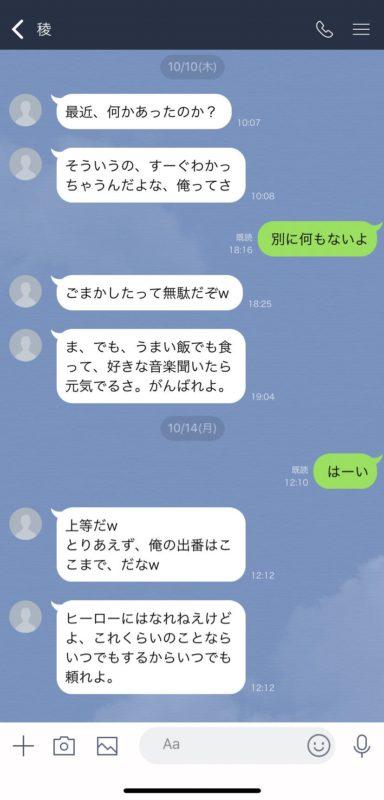 【画像】風俗嬢「キモオタが送ってくるLINEがやばいwww」