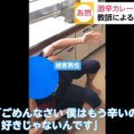 【神戸】教師いじめ教師の顔面激辛カレーがガチでシャレにならない件