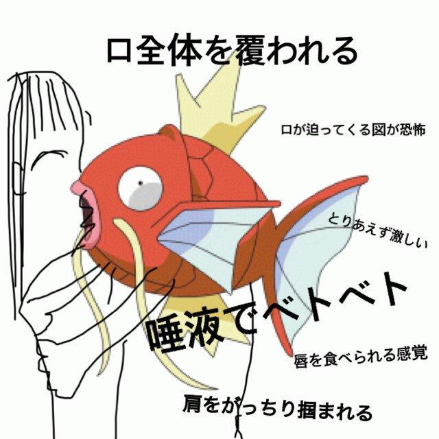 【画像】女子が嫌がるベロチュー「コイキングキス」www