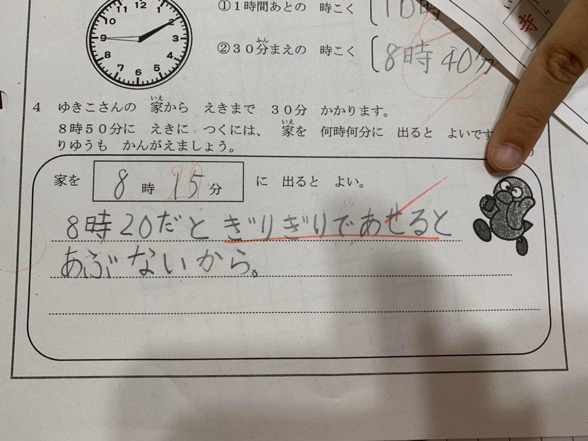 【画像】これを不正解にしてしまう日本の教育は正しいのか??間違っていないはずなんだが