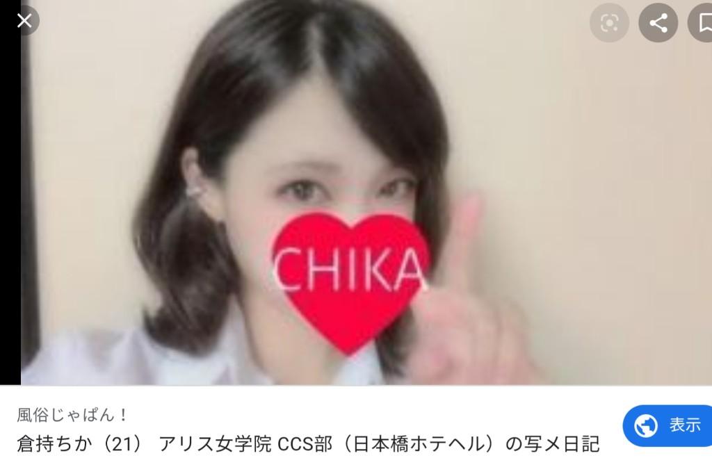 【画像】風俗店で働いていた兵庫県警の女性巡査長27歳 客「総額2万円。大満足の5つ星でしたよ!」
