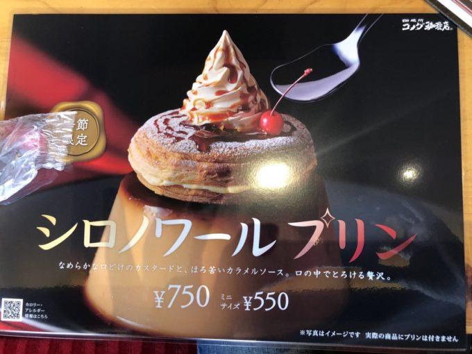 【画像】コメダ珈琲、とんでもない誇大広告を打ってしまう