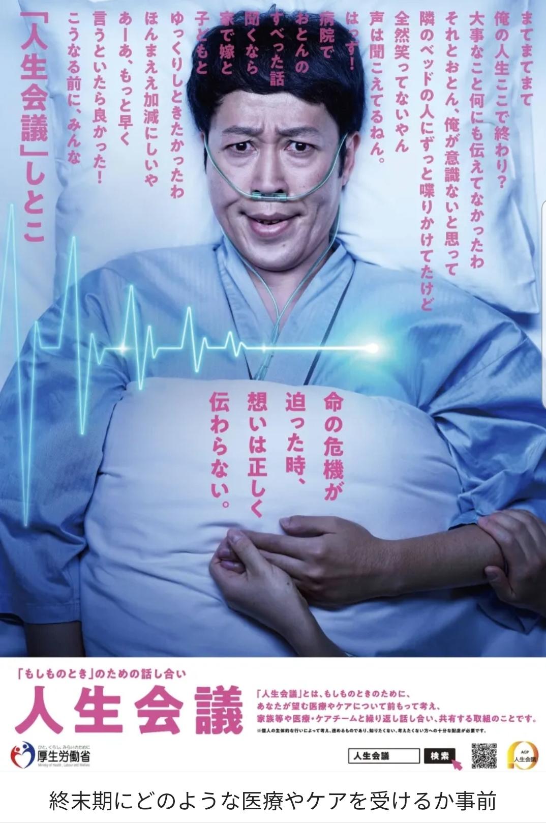 【画像】小藪がイキった終末医療患者を演じた厚労省ポスター、非難殺到で撤去