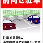 駐車場「前向き駐車でお願いします」ワイ「…ん?」