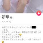 【画像】マッチングアプリ女子、性欲全開で草ww