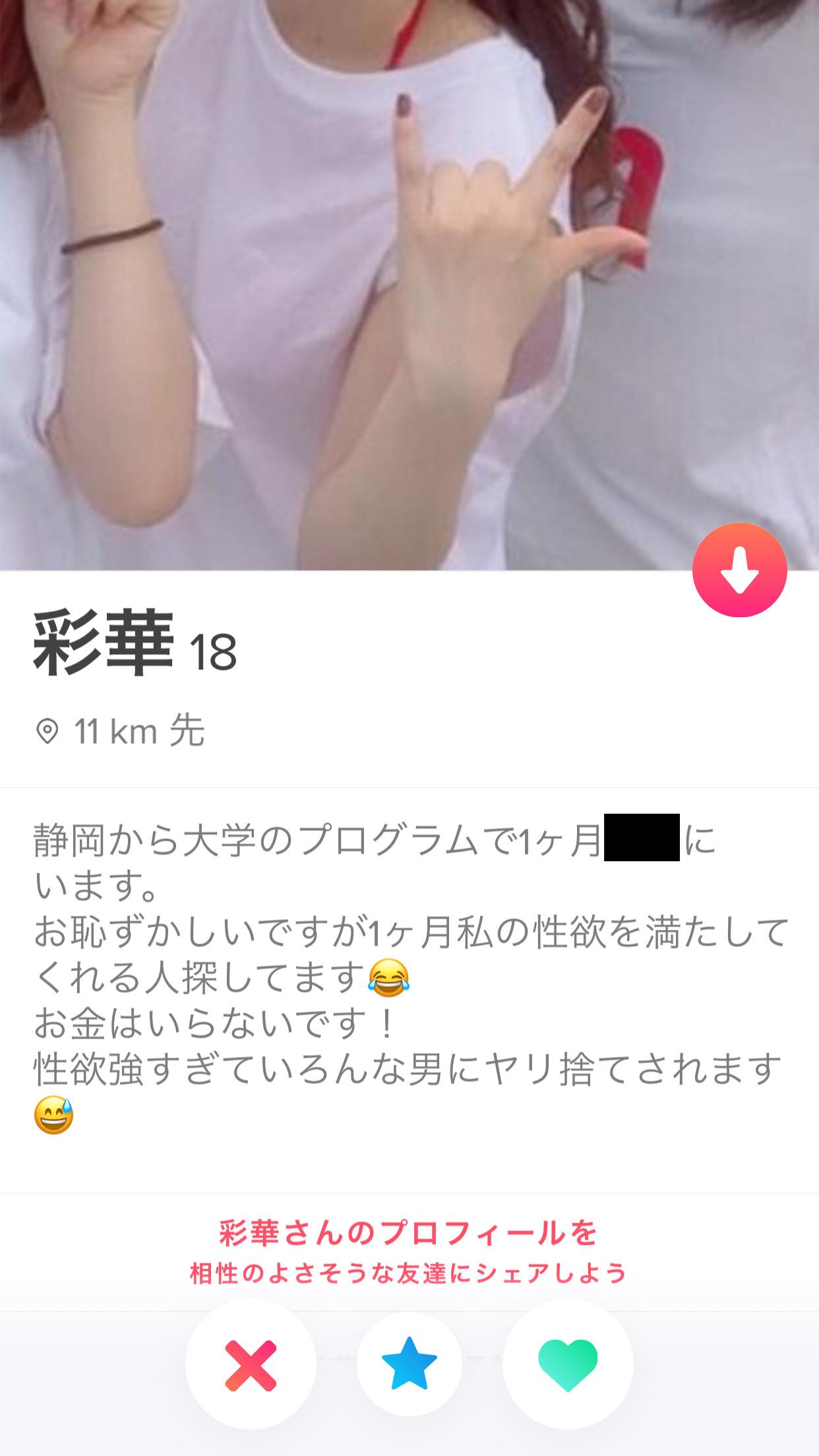 【画像】マッチングアプリ女子、性欲全開で草w