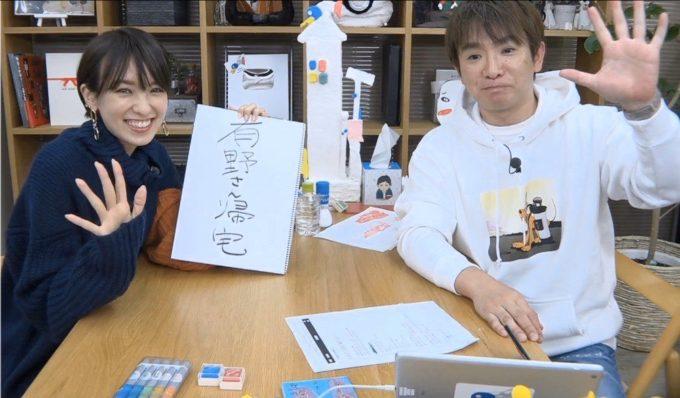 【画像】よゐこ濱口、YouTubeで嫁とイチャラブ生配信をする