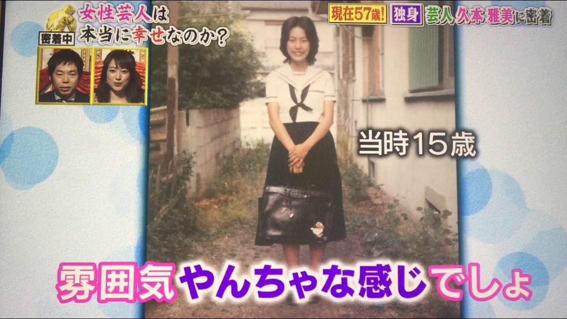 【画像】若い頃の久本雅美可愛すぎワロタ