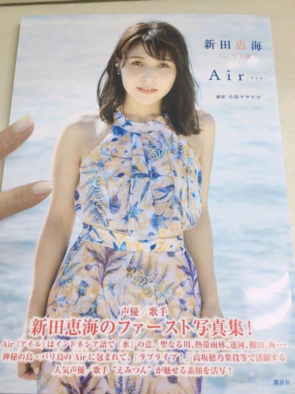 【画像】新田恵海ファースト写真集の表紙がえちえちすぎる