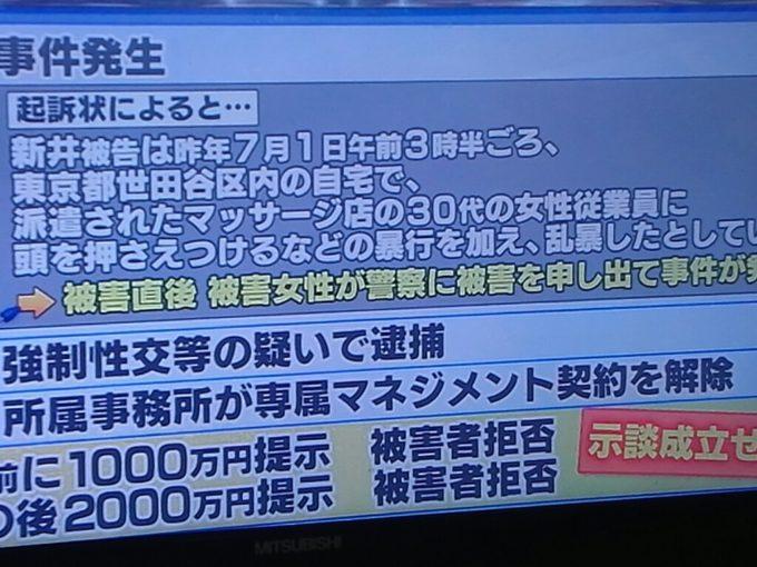 新井被告にレイプされた被害女性、2000万での示談を拒否していたことが発覚w