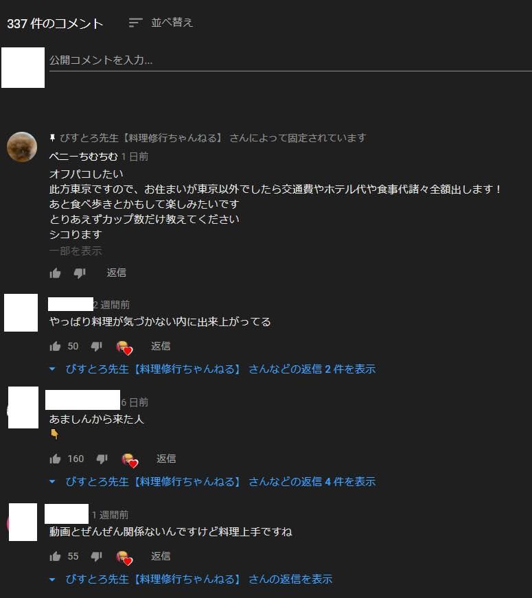 【動画】乳神様系Youtuberコメ欄で援助交際に誘われる