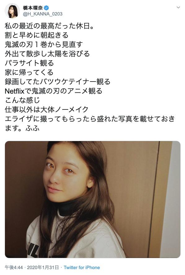 【画像】橋本環奈のガチスッピンw