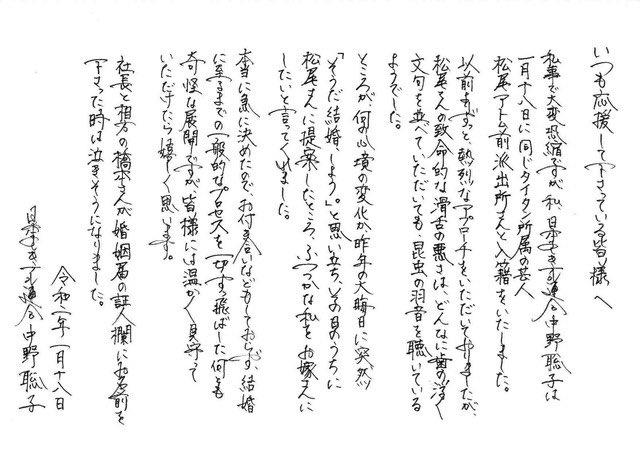 【画像】日本エレキテル連合、とんでもない字を書く