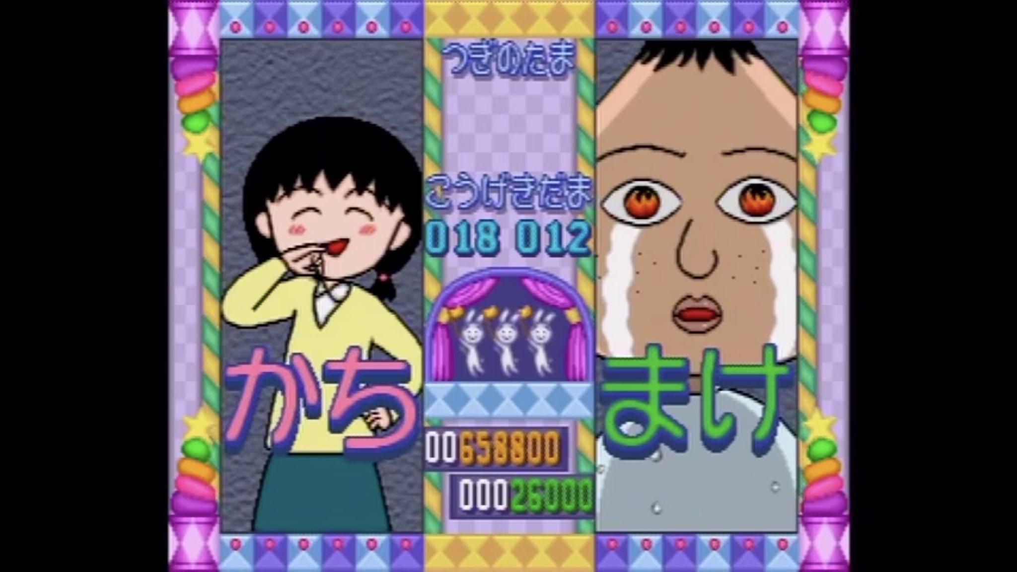【画像】ちびまる子ちゃんのパズルゲーム、永沢君の敗北演出が酷すぎる