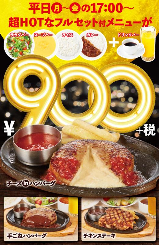 【画像】ビッグボーイの900円フルセットコースwww