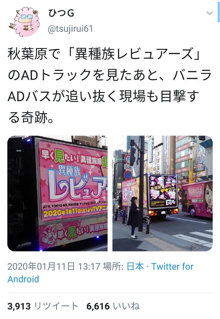 【画像】秋葉原でキモいアニメのトラックが走ってしまう