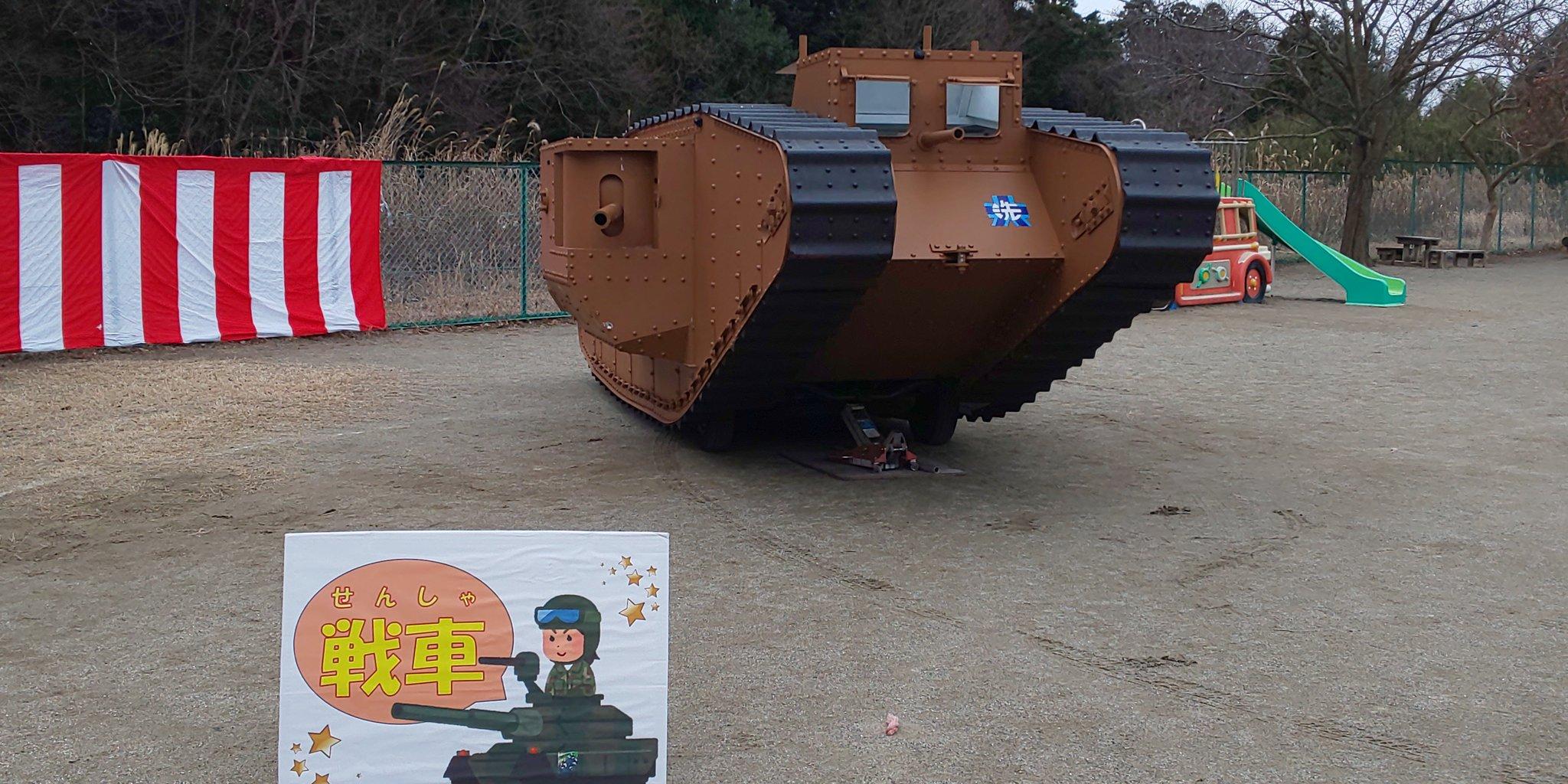 【画像】茨城県、保育園に戦車がやってきてしまう