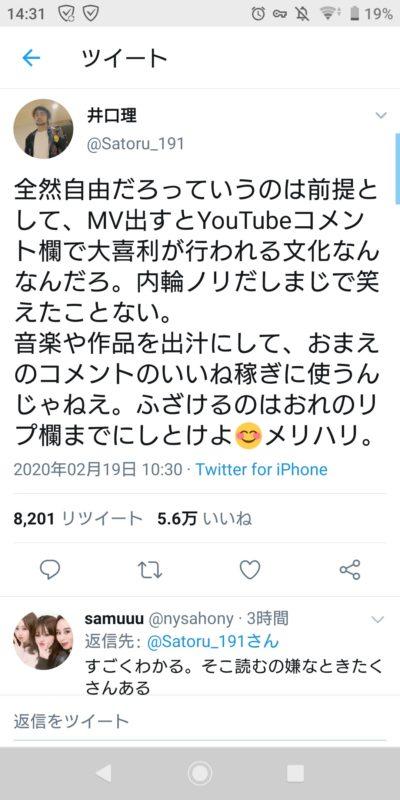 King gnu井口、YouTubeの大喜利コメにブチ切れw