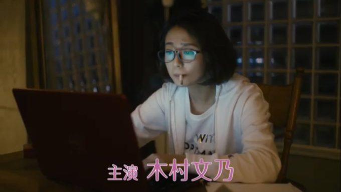 木村文乃(32)「中に出して♥」