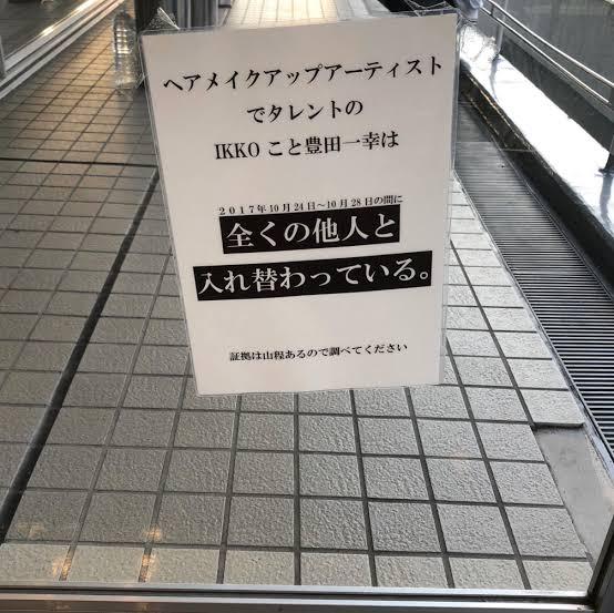 【最終警告】タレントのIKKOこと豊田一幸は別人と入れ替わっている。