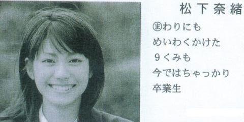 【画像】ワイ、松下奈緒さんの卒業アルバムが美少女過ぎて悶え転がる