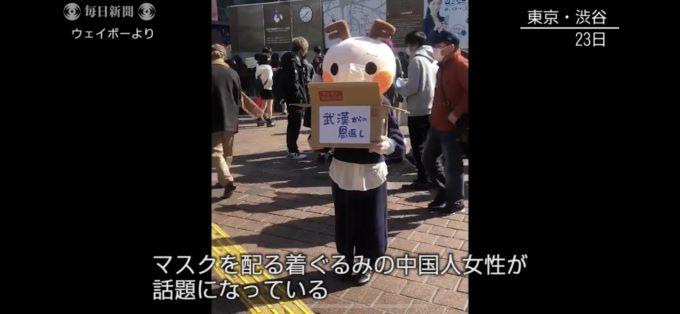 【画像】渋谷でマスクを配ってた着ぐるみの中身が美女www