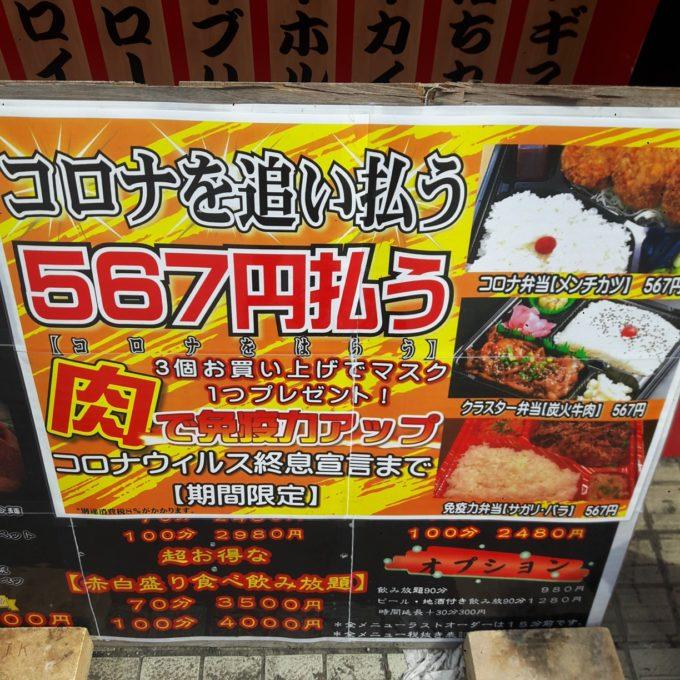 【画像】焼肉屋さん、コロナ弁当567円を発売