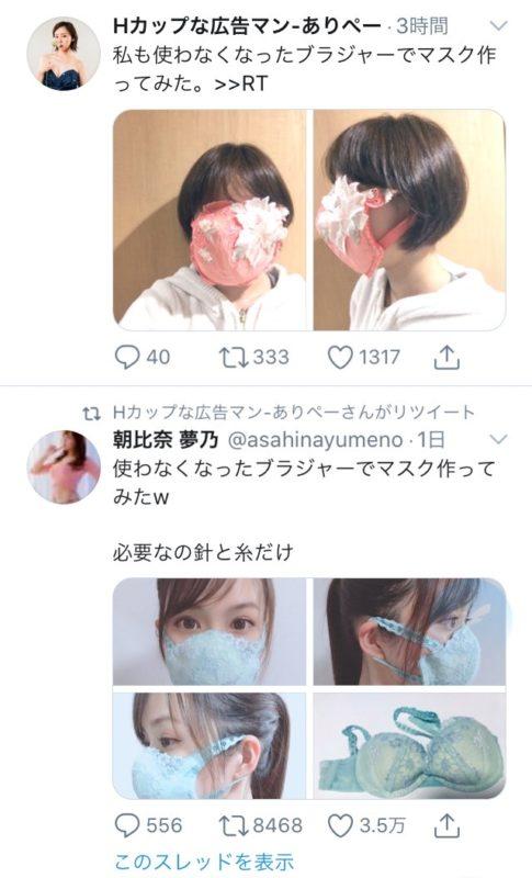 【画像】女の子「ブラでマスク作ったw」便乗Hカップ女の子「私も作った!!」