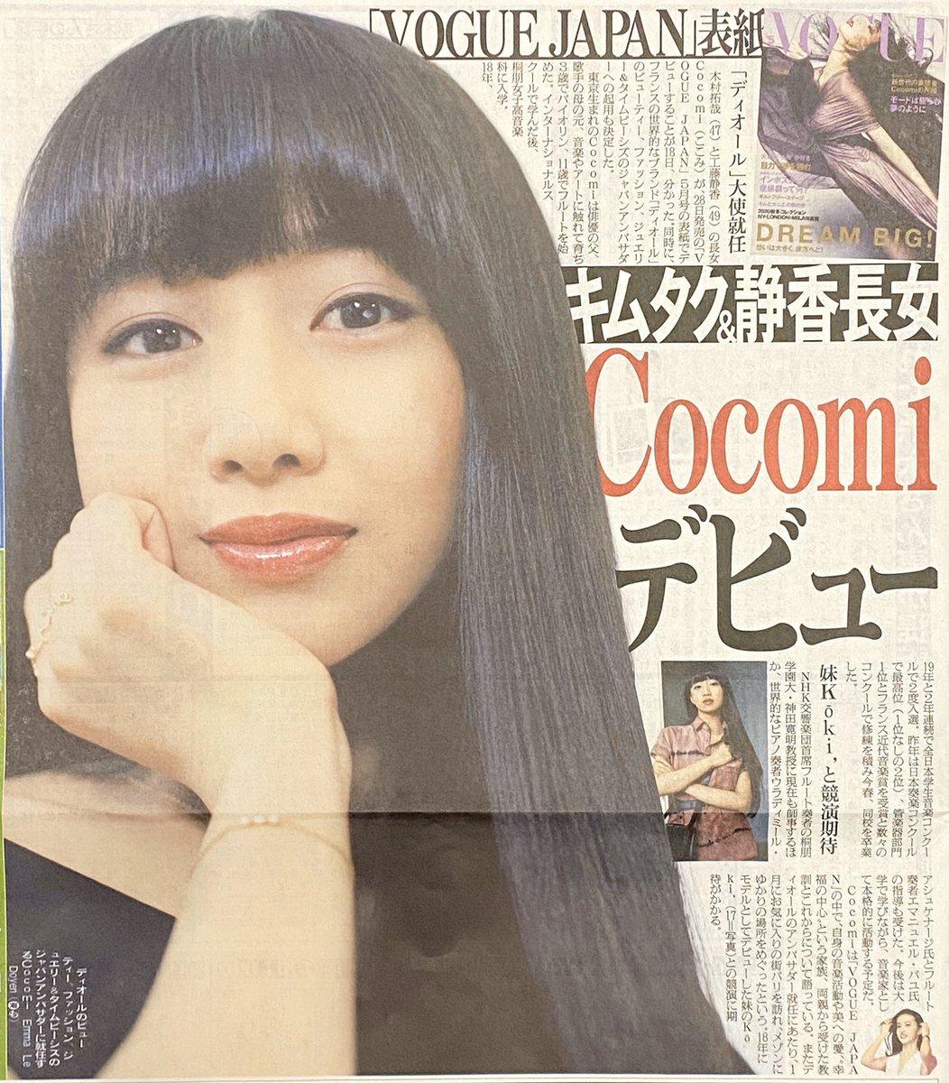 【画像】キムタクの長女cocomiちゃん、芸能界デビュー