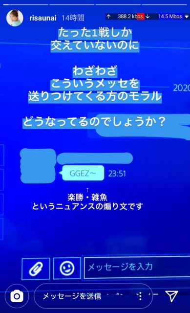 【画像】ゲーム好き宇内梨沙アナ、ゲームで煽られブチギレ インスタに晒す