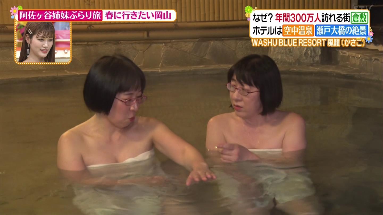 【画像】阿佐ヶ谷姉妹の入浴シーンw