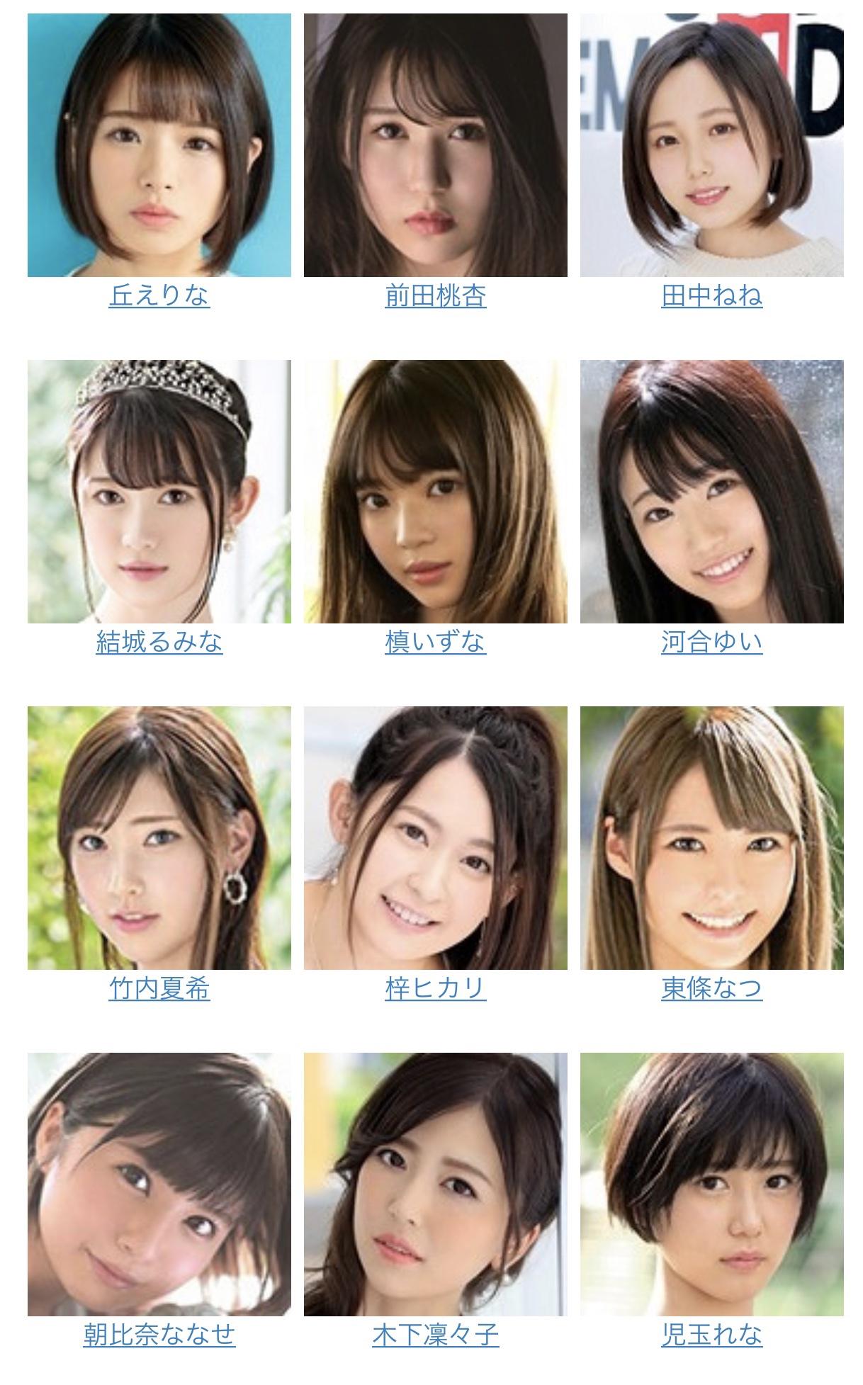 【画像】2020年デビュー新人AV女優がこちら レベル高すぎワロタww