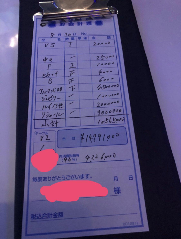 【画像】ソープ嬢さん、ホストに1日で1400万円も使ってしまう