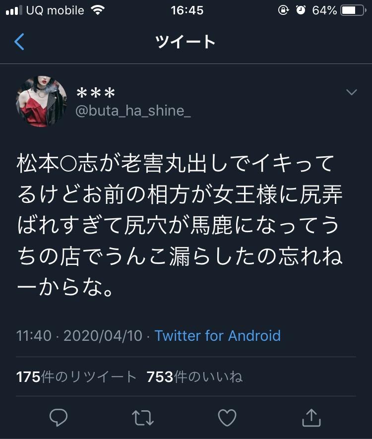 【悲報】松本○志さん、イキって風俗嬢を敵に回した結果アナルプレイを暴露されてしまう