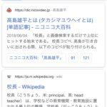 【悲報】岡村隆史、校長を「日本の恥」と非難していた