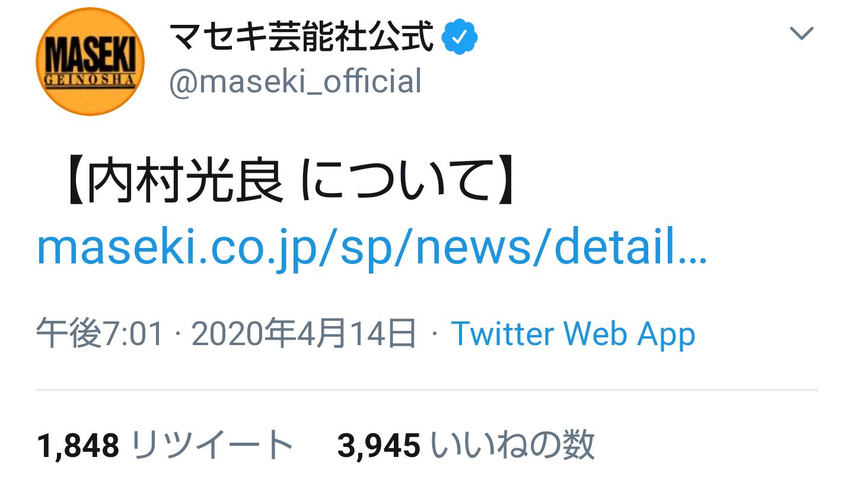 【悲報】マセキ芸能社「内村光良について」お知らせ
