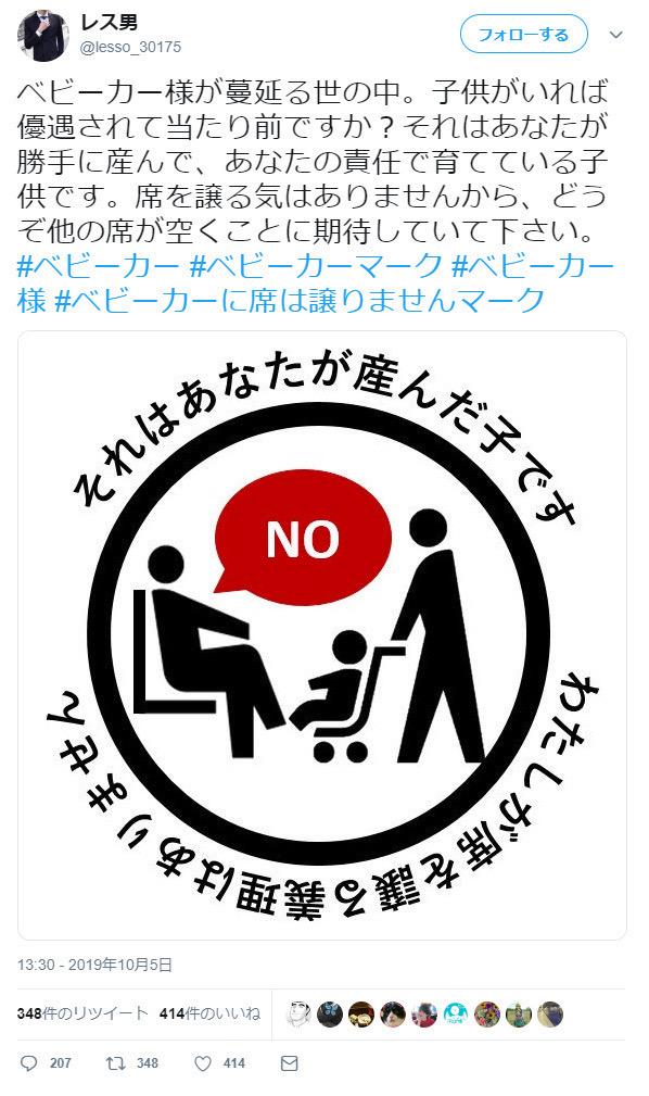 【画像】男「それはおまえが勝手に産んだ子です」 ベビーカーに席譲るのを拒否するシールが発明される