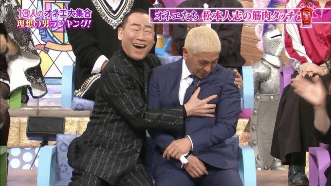 【画像】松本人志、大勢の男に襲われてしまう