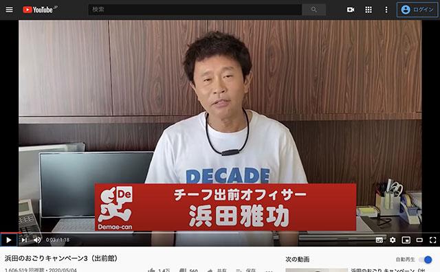 【悲報画像】ダウンタウンの浜田雅功さん、とんでもない姿で発見される