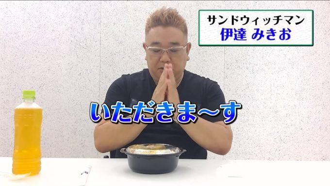 【画像】サンドウィッチマン伊達、カツ丼を食べるだけの動画をYoutubeにアップしてしまう