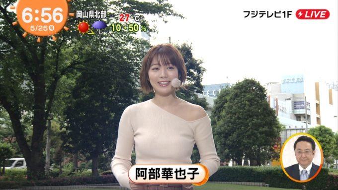 【動画像】お天気キャスター・阿部華也子、肩出し乳強調サマーニットでエチエチ天気予報w