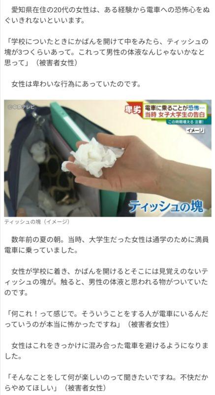 【画像】JDさん、バッグにオナティッシを入れられてしまう