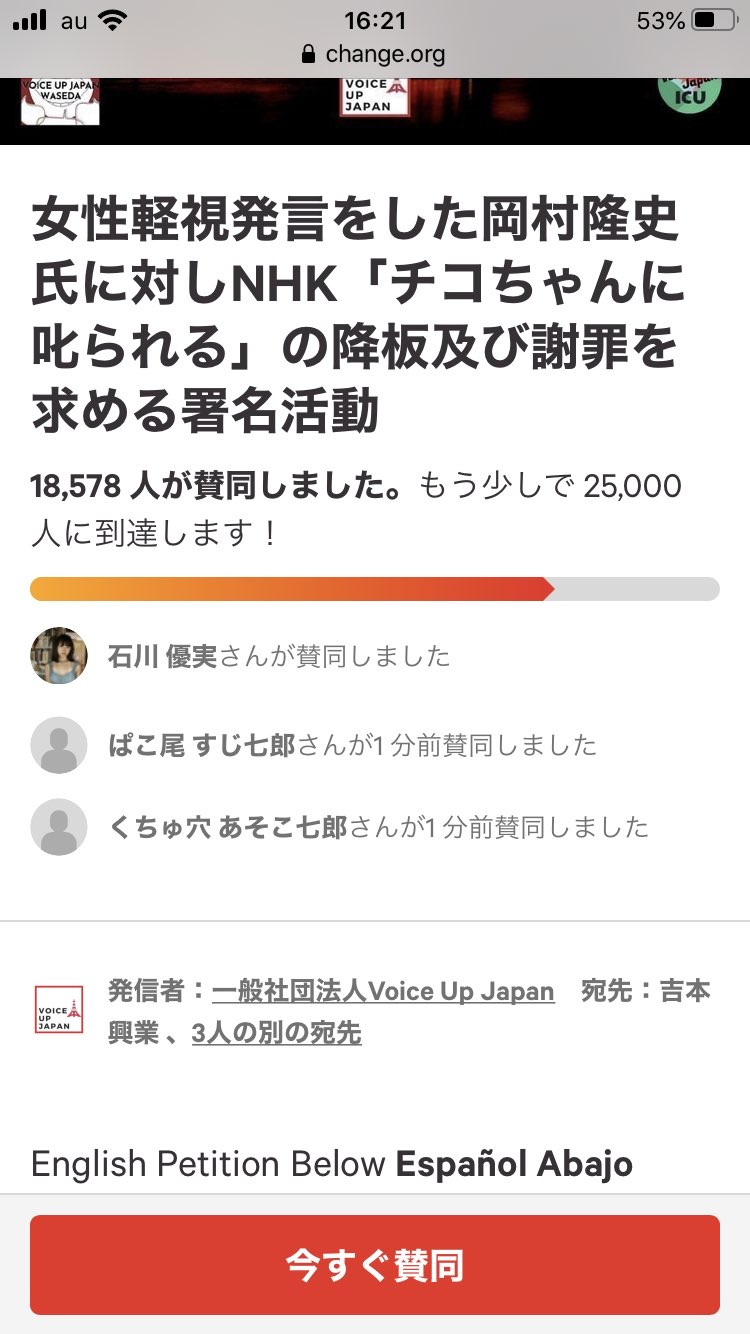 フェミ(2万人)「「「私たちは、岡村のチコちゃん降板を求めます!!」」」NHK「ふーん」
