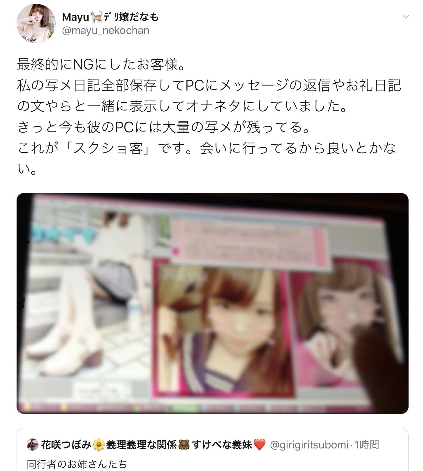 【画像】風俗嬢「あたしの写メ日記の写真全部保存してオナネタにしてる客NGにした!!!!」