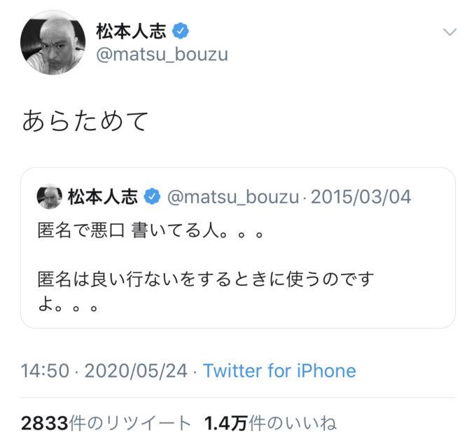 【速報】松本人志さん、木村花の件でつぶやく