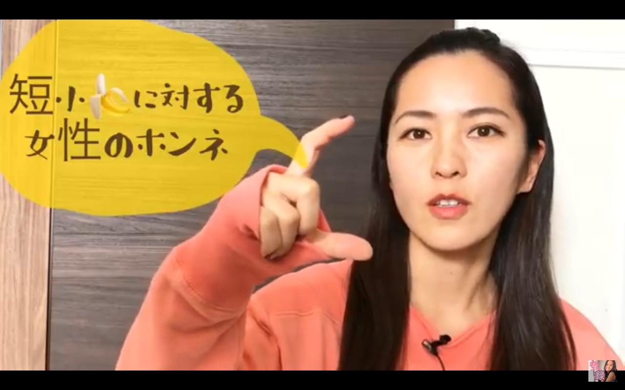 【画像】美人ユーチューバー「短小ペニスの基準は平常時で7cm以下!!」